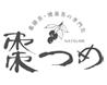 薬膳茶・健康茶の専門店 棗つめ